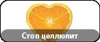 http://www.cityads.ru/graph/n/2/142_29175-userpic_stop_tsellyulit.png
