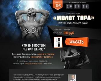 Капли Молот Тора - Москва