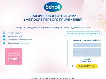 Роликовая пилка Scholl - Москва
