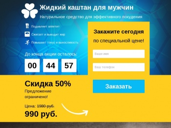 Жидкий Каштан для мужчин - Уральск Казахстан
