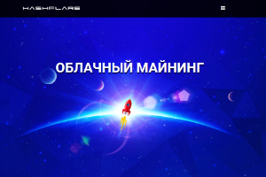 HashFlare - Cloud Mining | RevShare