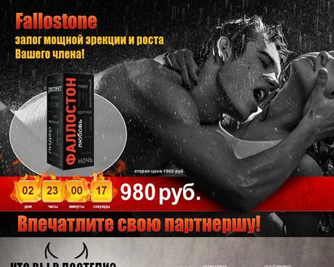 Fallostone: капли для усиления эрекции - Светлогорск Беларусь