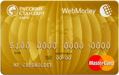 WebMoney MasterCard Gold