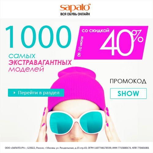 Промо-код Sapato - Скидка 40% на самые экстравагантные модели
