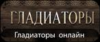 Гладиаторы - 1