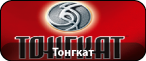 Тонгкат