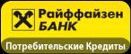 Банк Райффайзен: Потребительские Кредиты