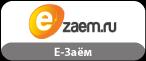 Е-Заём