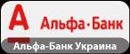 Альфа-банк Украина: Автокредит