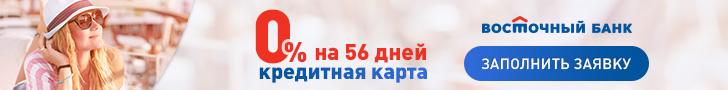 Кредитная карта банк Восточный Экспресс