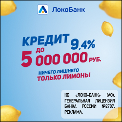 РКО в ЛОКО-Банке