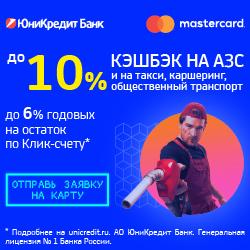 Дебетовая карта в Юникредит банке